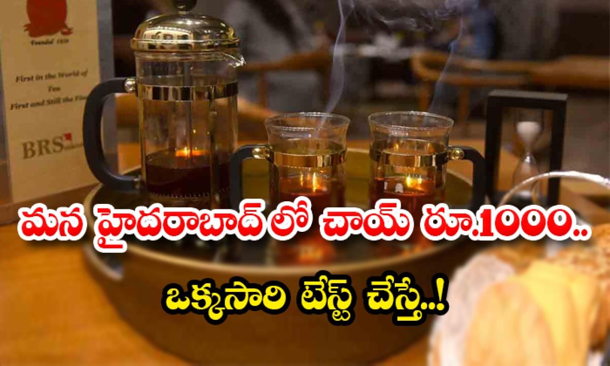 Tea Crazy Hyderabad Gets Niloufer Cafes Rs 1000 Tea-మన హైదరాబాద్ లో చాయ్ రూ.1000.. ఒక్కసారి టేస్ట్ చేస్తే..-General-Telugu-Telugu Tollywood Photo Image-TeluguStop.com
