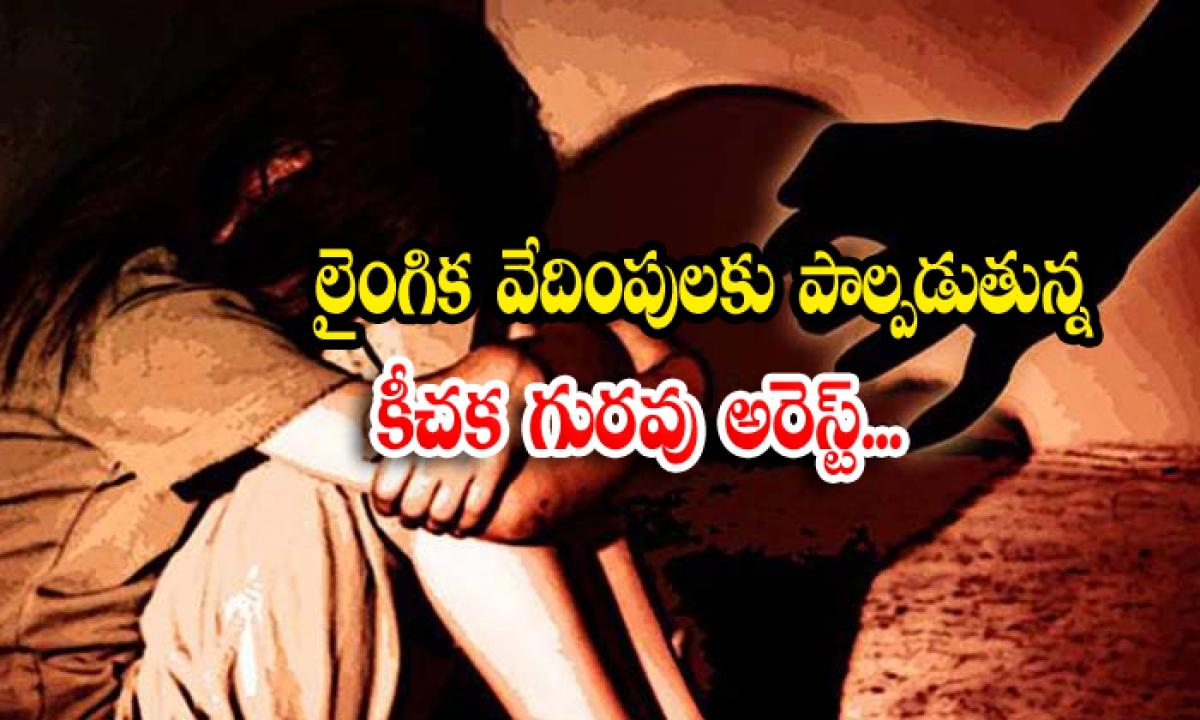 Teacher Arrested For Misbehave With Students-లైంగిక వేధింపులకు పాల్పడుతున్న కీచక గురువు అరెస్ట్-Latest News - Telugu-Telugu Tollywood Photo Image-TeluguStop.com