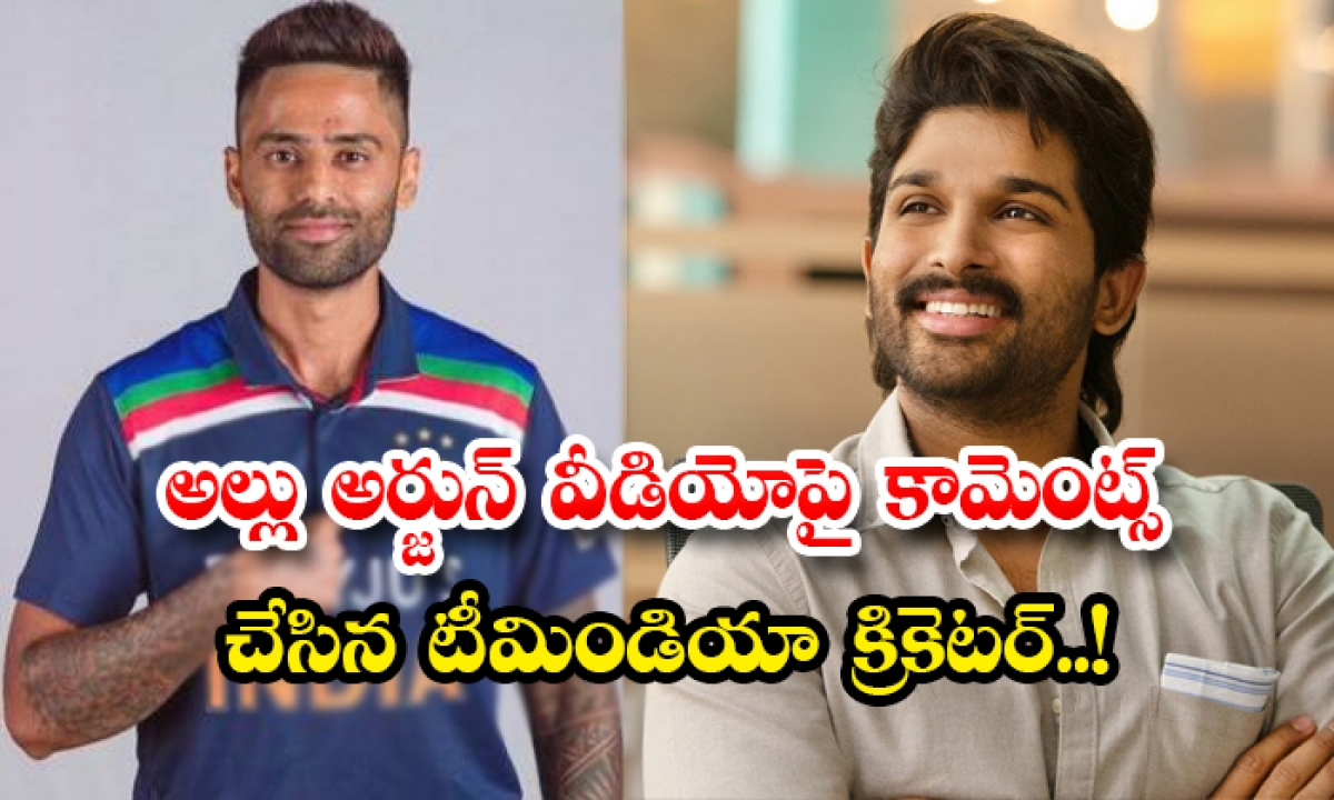 Team India Cricketer Surya Kumar Yadav Responds To Allu Arjun Video Of Corona Negative-TeluguStop.com