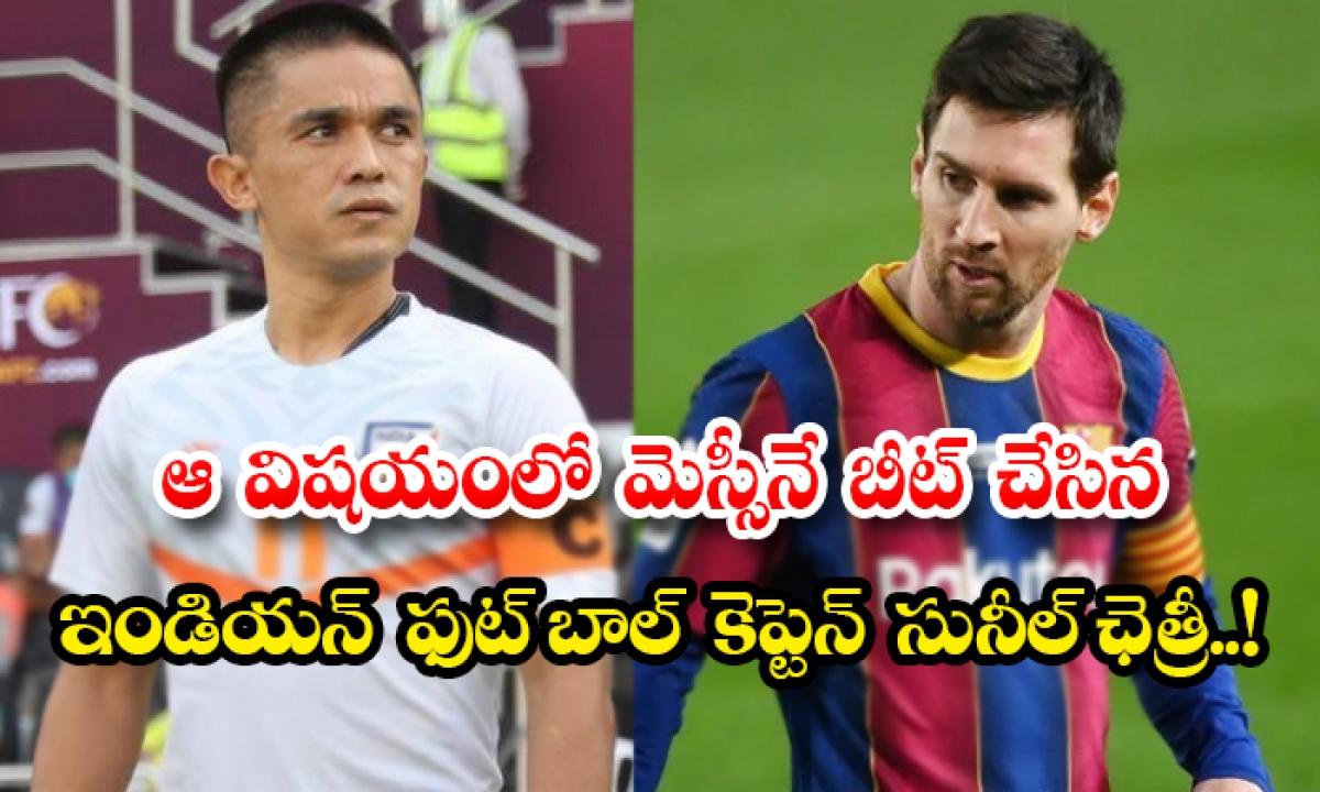 India Football Captain Sunil Chhetri Beats Leo Messi In International Goals-TeluguStop.com
