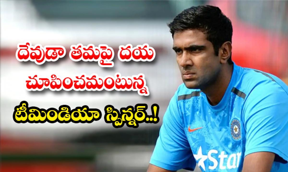 Team India Spinner Ravichandran Ashwin Shares Emotional Tweet Over Corona Virus-దేవుడా తమపై దయ చూపించమంటున్న టీమిండియా స్పిన్నర్..-General-Telugu-Telugu Tollywood Photo Image-TeluguStop.com