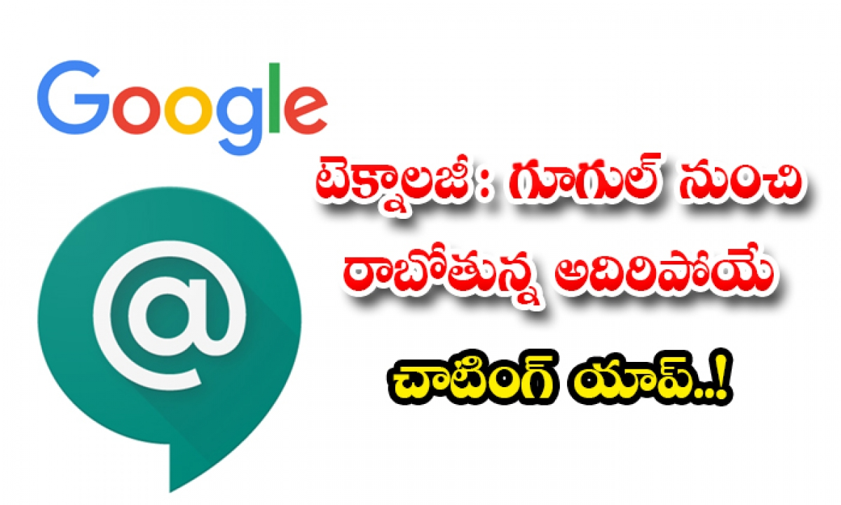Technology Google To Bring New Chatting App Google Chat-టెక్నాలజీ: గూగుల్ నుంచి రాబోతున్న అదిరిపోయే చాటింగ్ యాప్..-General-Telugu-Telugu Tollywood Photo Image-TeluguStop.com