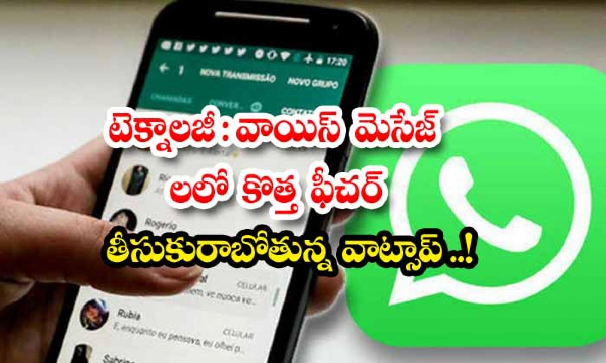 Technology Whatsapp Is Going To Bring A New Feature In Voice Messages-TeluguStop.com