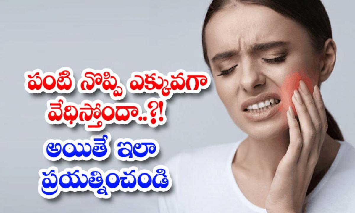 Toothache Is Bothering You A Lot But Try This-పంటి నొప్పి ఎక్కువగా వేధిస్తోందా.. అయితే ఇలా ప్రయత్నించండి..-Latest News - Telugu-Telugu Tollywood Photo Image-TeluguStop.com