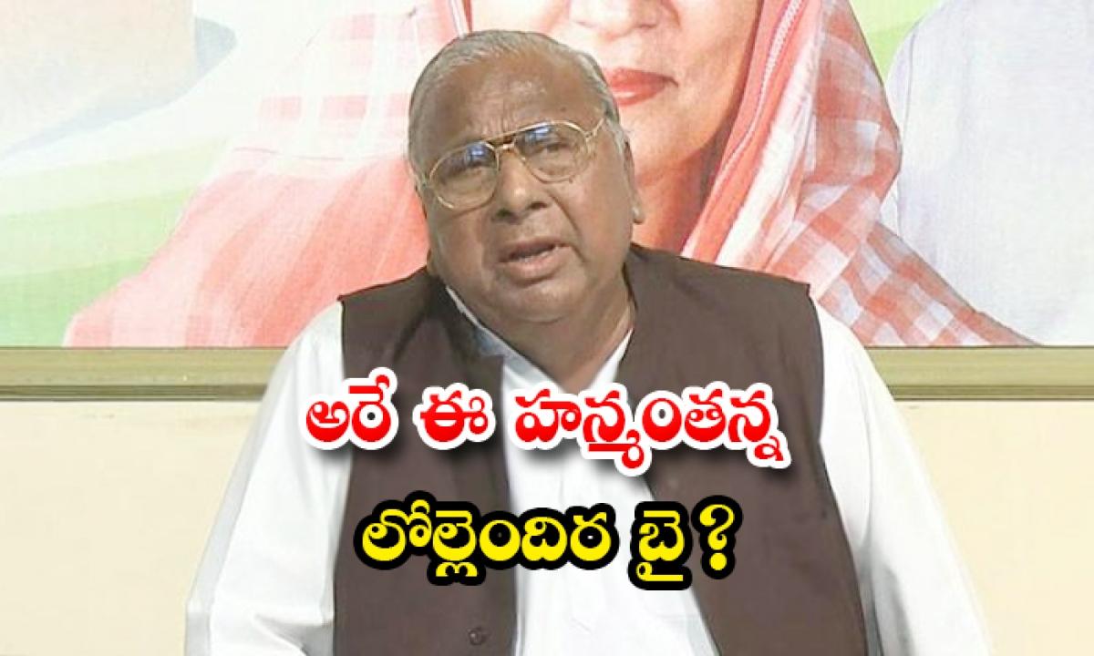 Telangana Congress Leaders Are In Tension Due To V Hanumantha Rao Phone Call-అరే ఈ హన్మంతన్న లోల్లెందిర బై -Political-Telugu Tollywood Photo Image-TeluguStop.com