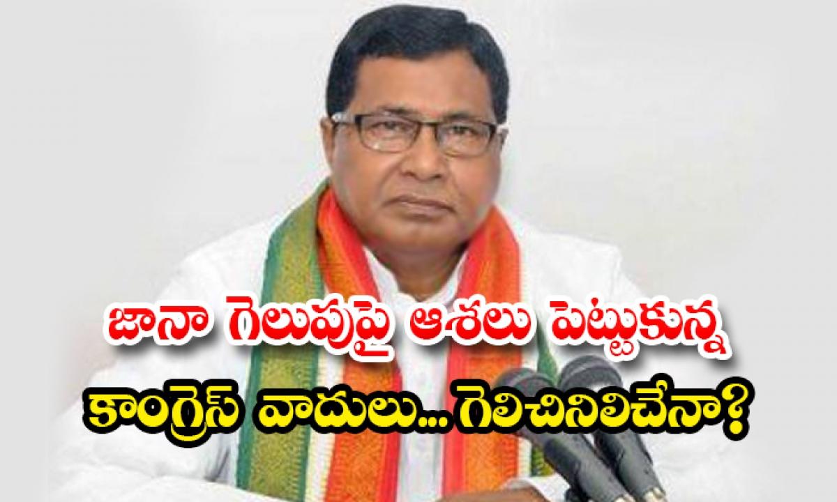 Telangana Congress Leaders Hoping For Janareddy Victory In Nagarjuna Sagar-TeluguStop.com