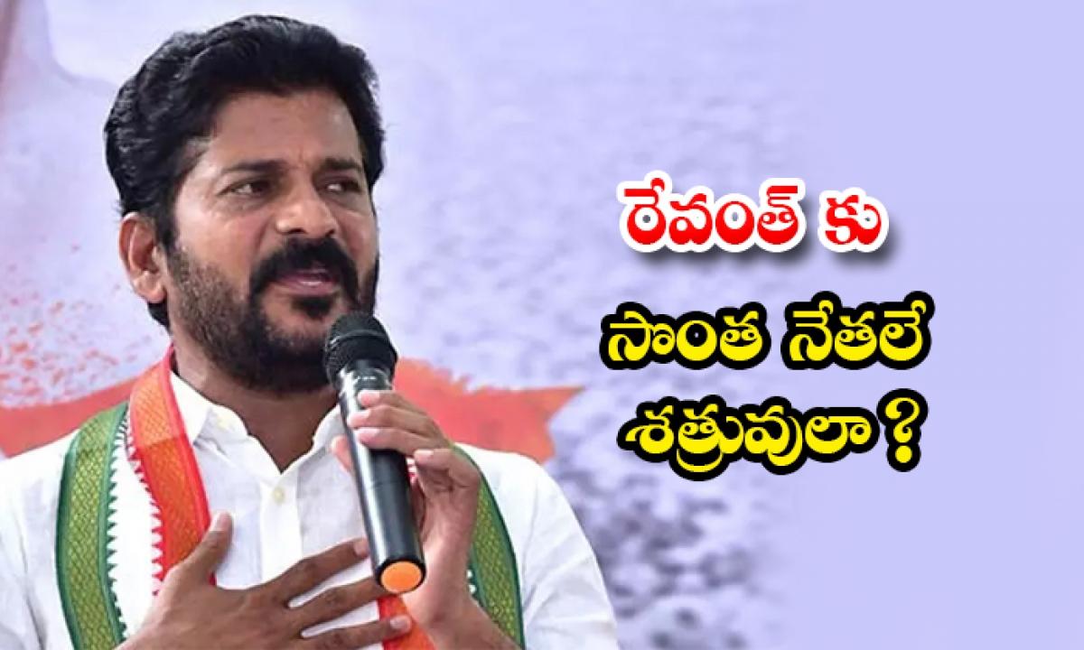 Telangana Congress Senior Leaders Ignore Rewanth Reddy-రేవంత్ కు సొంత నేతలే శత్రువులా -Political-Telugu Tollywood Photo Image-TeluguStop.com