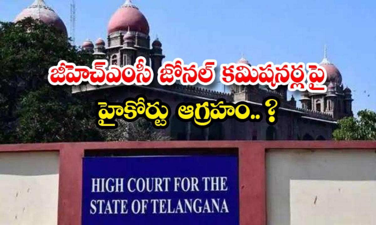 Telangana High Court Angry Over Ghmc Zonal Commissioners-జీహెచ్ఎంసీ జోనల్ కమిషనర్ల పై హైకోర్టు ఆగ్రహం.. -Breaking/Featured News Slide-Telugu Tollywood Photo Image-TeluguStop.com