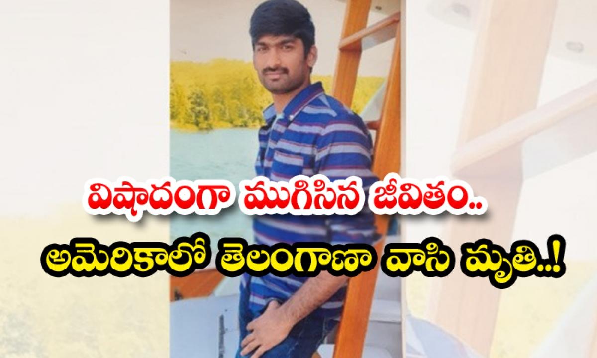 Telangana Nri Ravi Kumar Died In Us-విషాదంగా ముగిసిన జీవితం…అమెరికాలో తెలంగాణా వాసి మృతి…-Latest News - Telugu-Telugu Tollywood Photo Image-TeluguStop.com