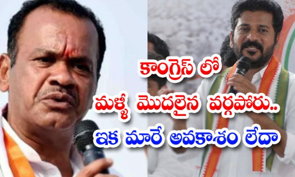 The Class War That Started Again In The Congress Or Is It Likely To Change-కాంగ్రెస్ లో మళ్ళీ మొదలైన వర్గపోరు…ఇక మారే అవకాశం లేదా-Latest News - Telugu-Telugu Tollywood Photo Image-TeluguStop.com