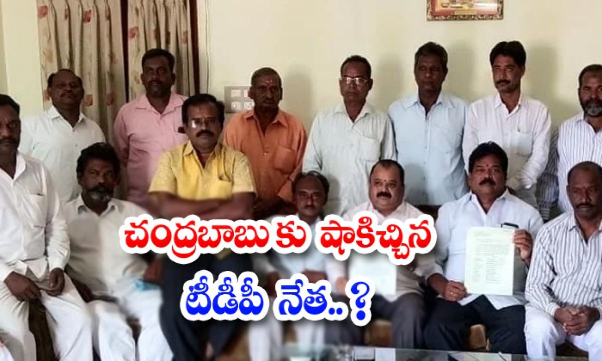 Tdp Leader Shocked By-TeluguStop.com