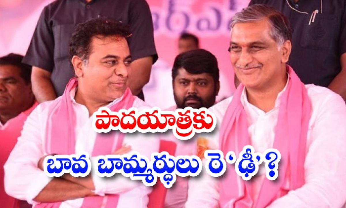 Ktr Harish Rao Ready To Undertake The Padayatra-పాదయాత్రకు బావా బామ్మర్ధులు రె'ఢీ' -Political-Telugu Tollywood Photo Image-TeluguStop.com