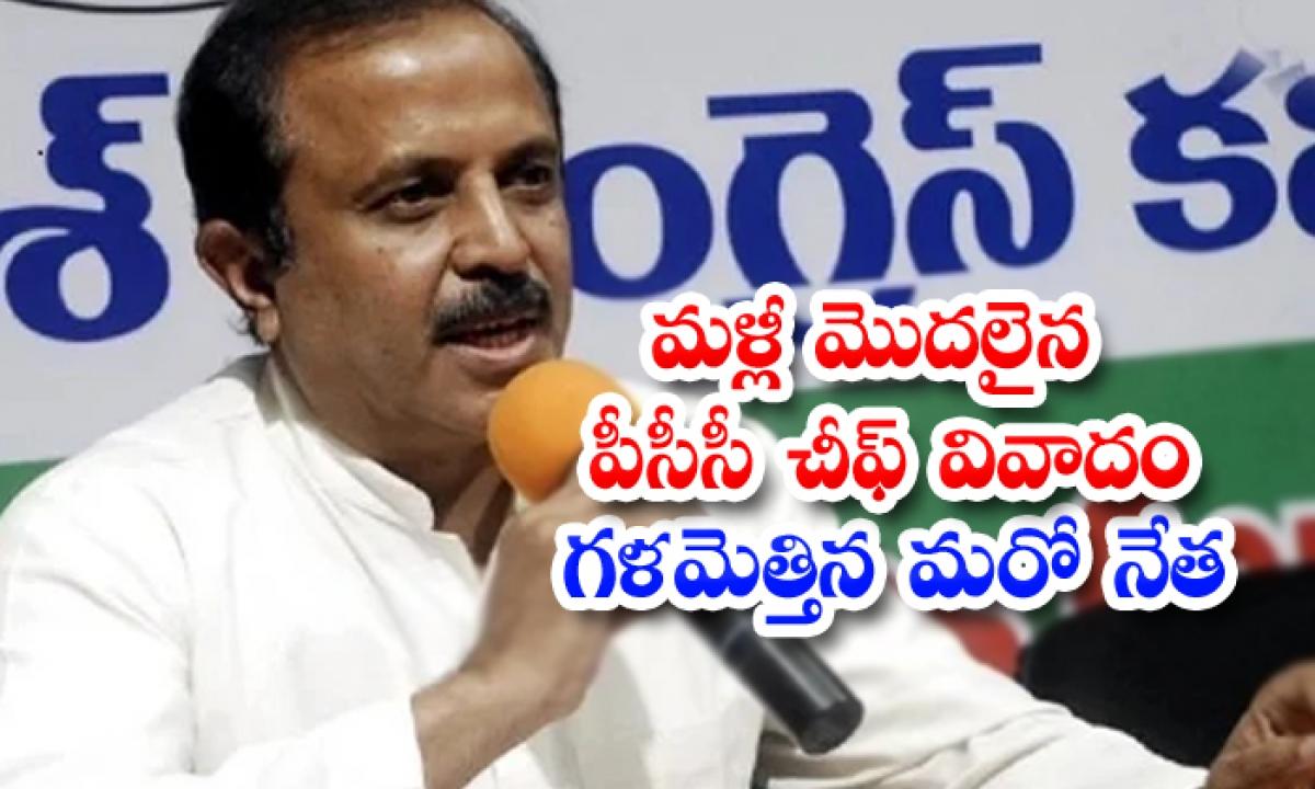 Controversy Over Pcc Chief Resumes Controversy-మళ్లీ మొదలైన పీసీసీ చీఫ్ వివాదం.. గళమెత్తిన మరో నేత-Latest News - Telugu-Telugu Tollywood Photo Image-TeluguStop.com