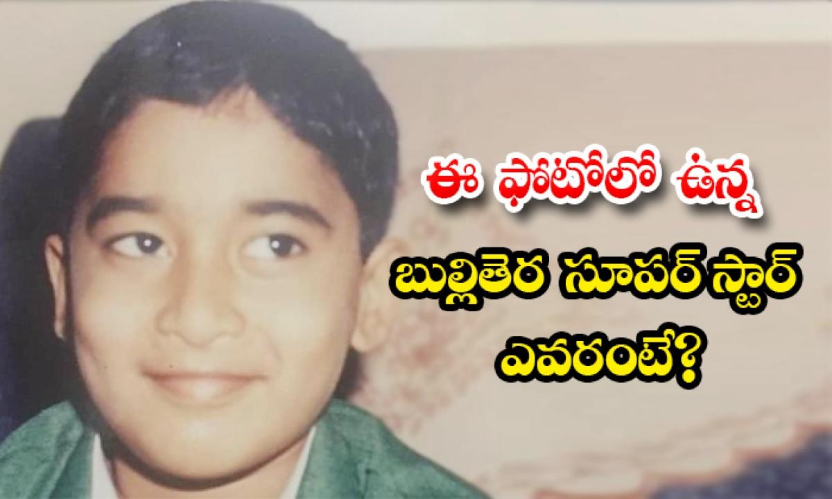 Television Superstar Karthika Deepam Fame Nirupam Childhood Photo-TeluguStop.com