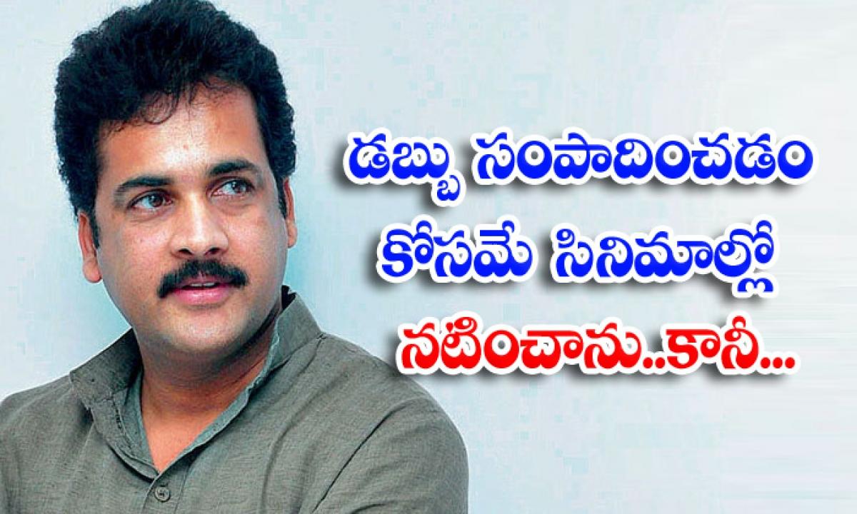 Telugu Actor Sivaji About His Cinema Career-డబ్బు సంపాదించడం కోసమే సినిమాల్లో నటించాను… కానీ…-Latest News - Telugu-Telugu Tollywood Photo Image-TeluguStop.com