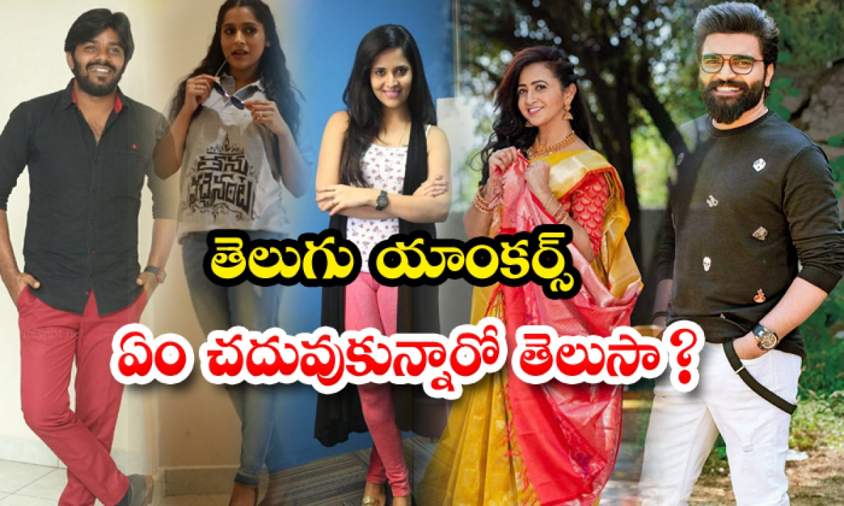Telugu Anchors And Their Education Qualification-TeluguStop.com
