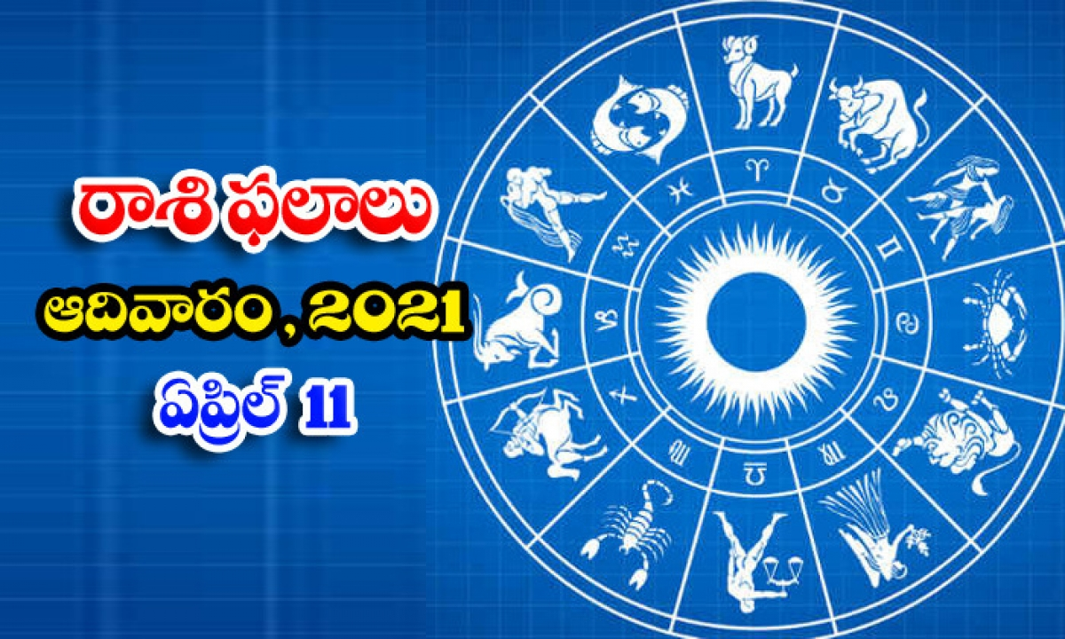 Telugu Daily Astrology Prediction Rasi Phalalu April 11 Sunday 2021-TeluguStop.com