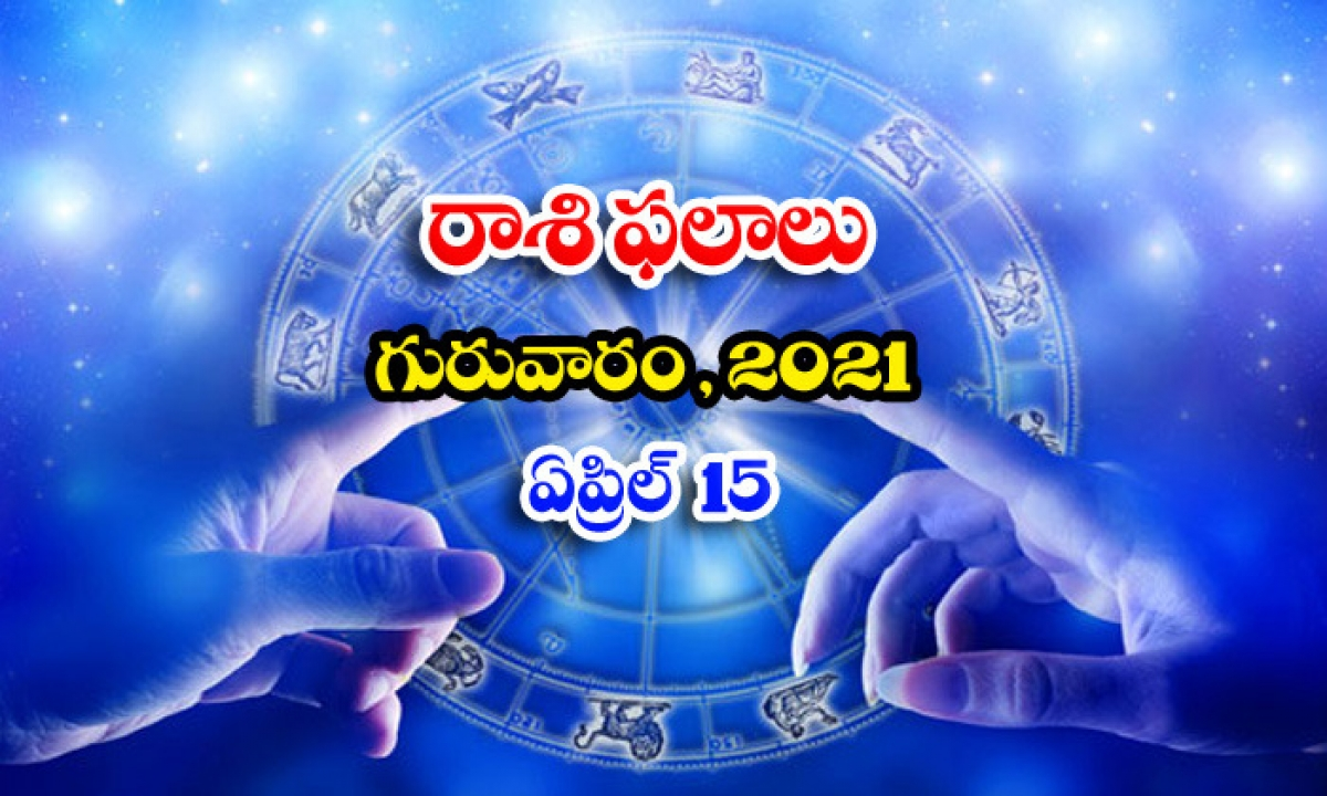 Telugu Daily Astrology Prediction Rasi Phalalu April 15 Thrusday 2021-TeluguStop.com