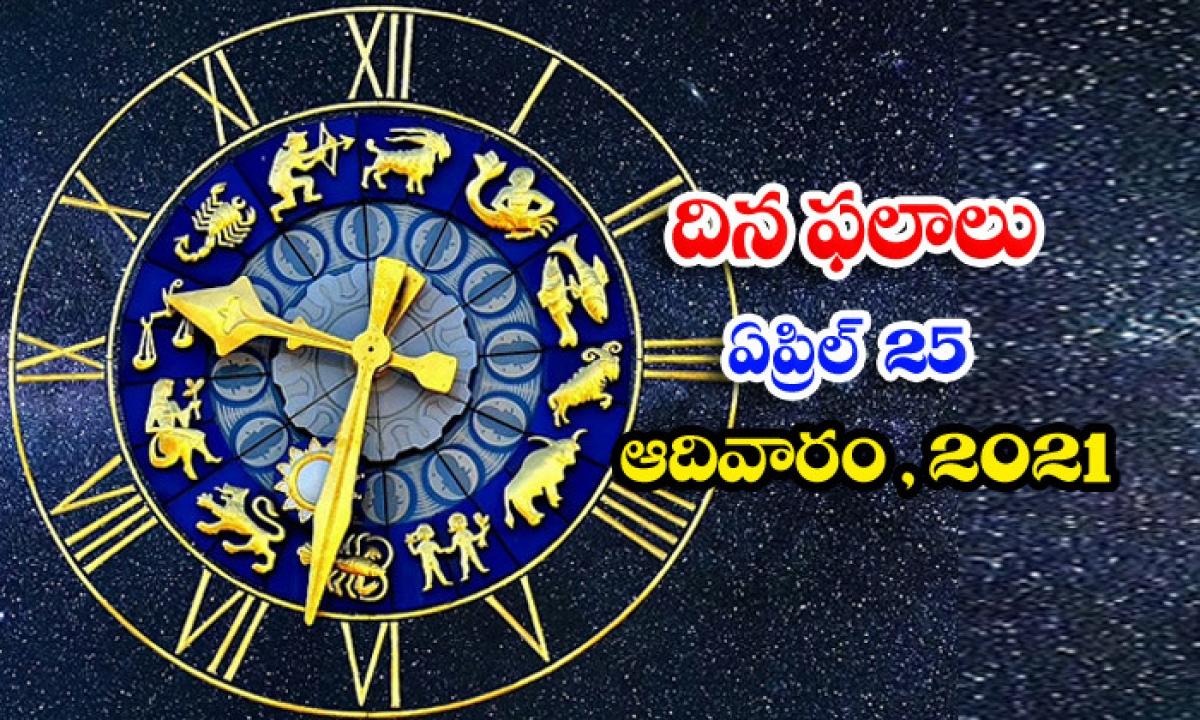 Telugu Daily Astrology Prediction Rasi Phalalu April 25 Sunday 2021-తెలుగు రాశి ఫలాలు, పంచాంగం – ఏప్రిల్ 25, ఆదివారం, 2021-Latest News - Telugu-Telugu Tollywood Photo Image-TeluguStop.com