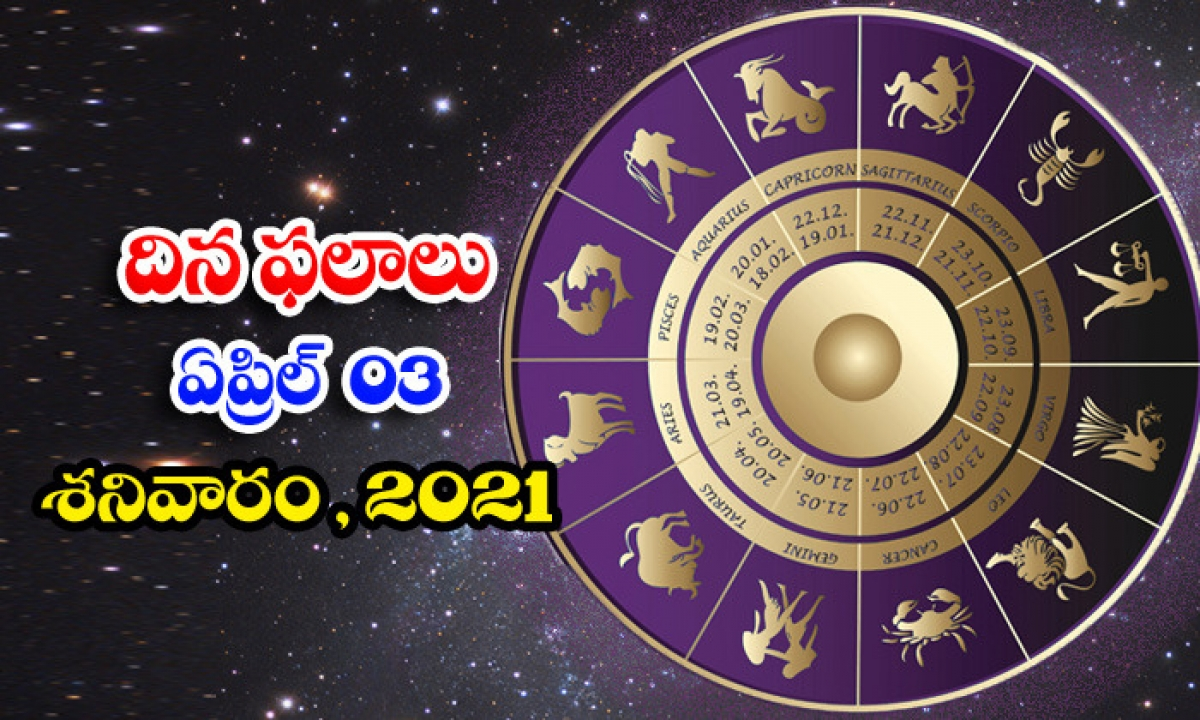 Telugu Daily Astrology Prediction Rasi Phalalu April 3 Saturday 2021-TeluguStop.com