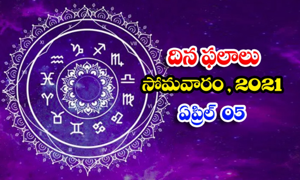 Telugu Daily Astrology Prediction Rasi Phalalu April 5 Monday 2021-TeluguStop.com
