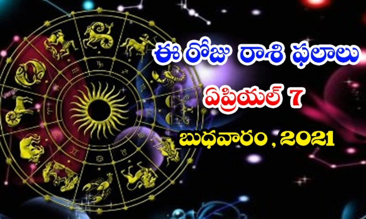 Telugu Daily Astrology Prediction Rasi Phalalu April 7 Wednesday 2021-TeluguStop.com