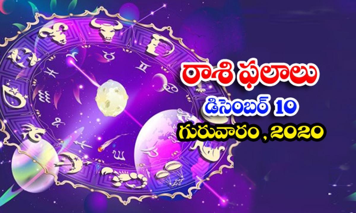 Telugu Daily Astrology Prediction Rasi Phalalu December 10 Thursday 2020-TeluguStop.com