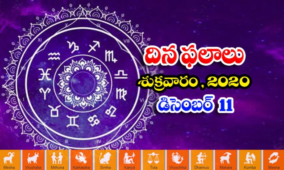 Telugu Daily Astrology Prediction Rasi Phalalu December 11 Friday 2020-TeluguStop.com