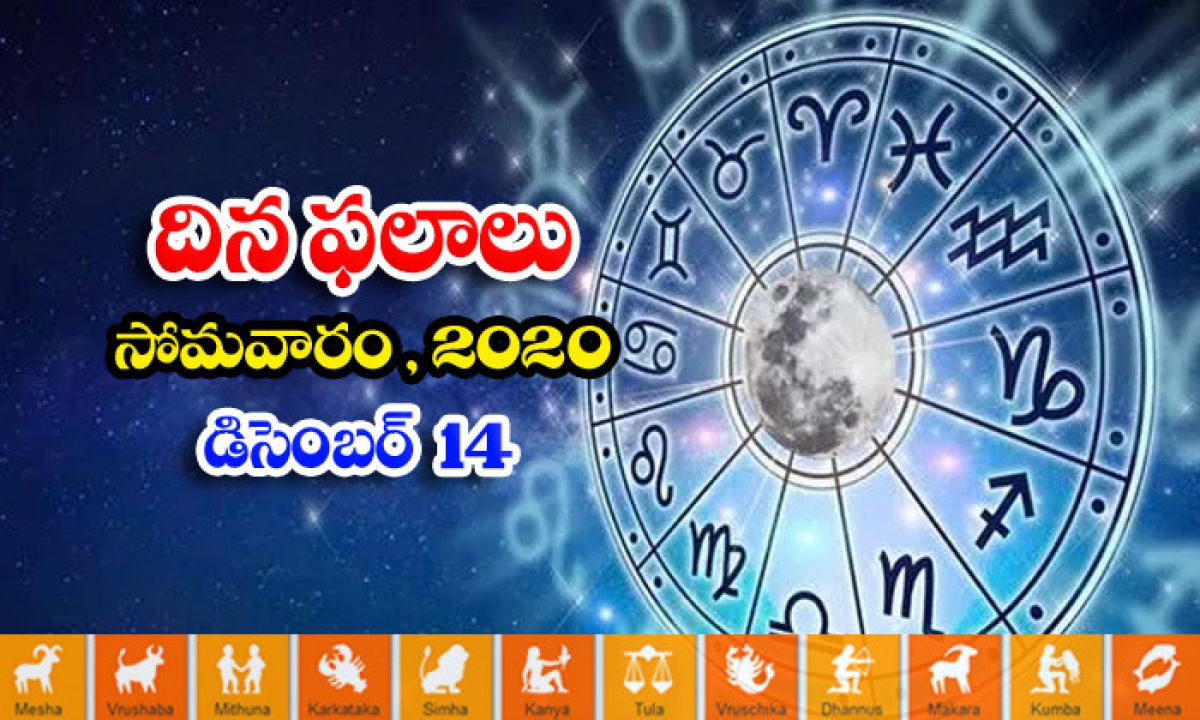 Telugu Daily Astrology Prediction Rasi Phalalu December 14 Monday 2020-TeluguStop.com