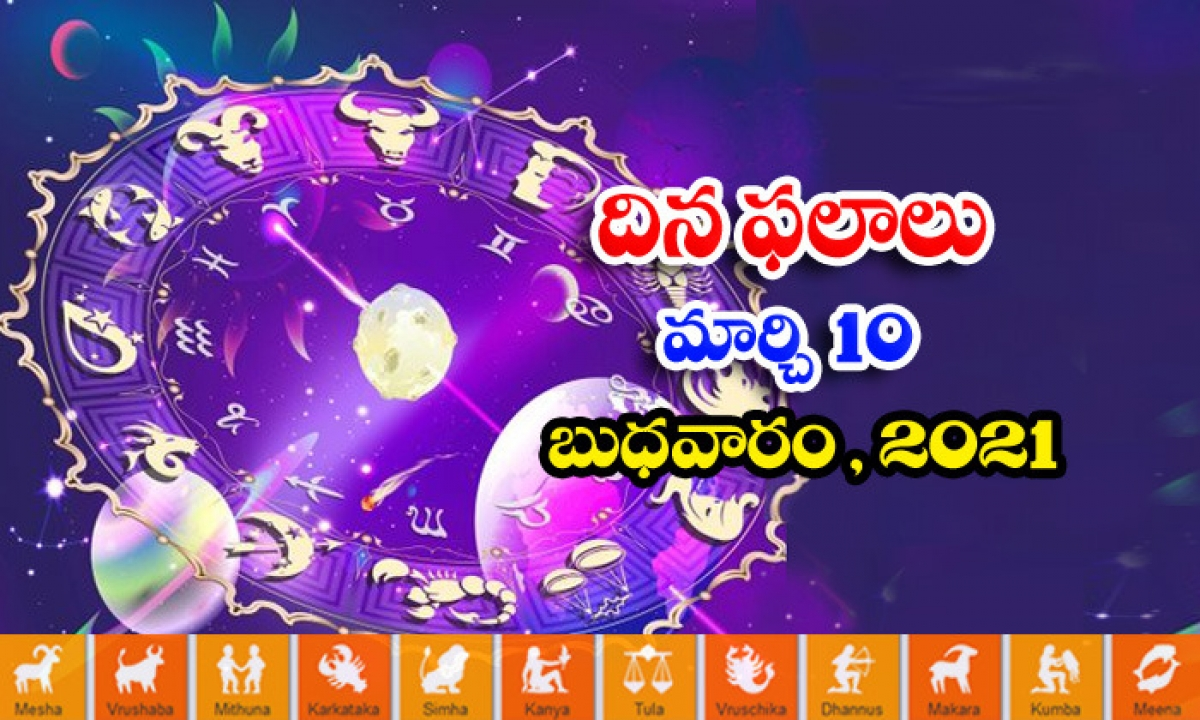 Telugu Daily Astrology Prediction Rasi Phalalu March 10 Wednesday 2021-TeluguStop.com