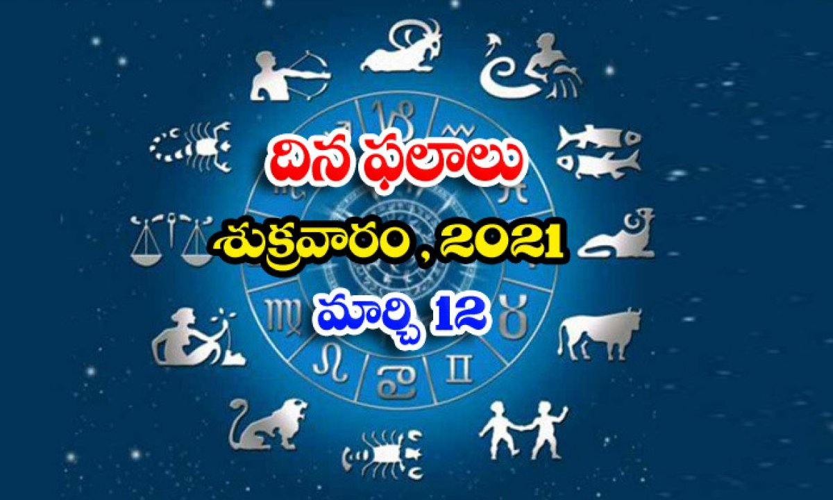 Telugu Daily Astrology Prediction Rasi Phalalu March 12 Friday 2021-TeluguStop.com