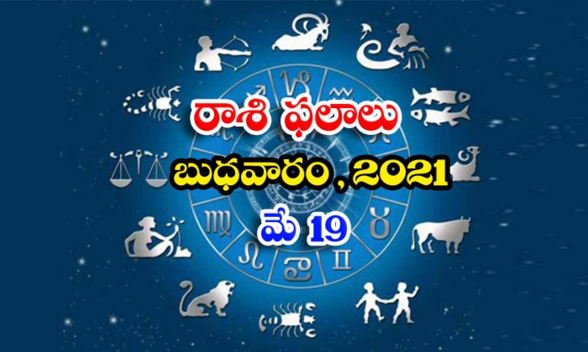 Telugu Daily Astrology Prediction Rasi Phalalu May 19 Wednesday 2021-తెలుగు రాశి ఫలాలు, పంచాంగం – మే 19, బుధవారం, 2021-Latest News - Telugu-Telugu Tollywood Photo Image-TeluguStop.com