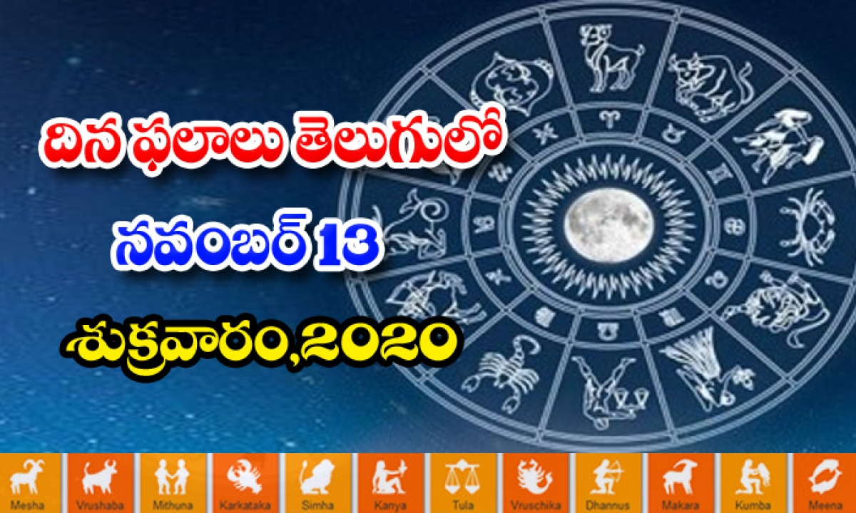 Telugu Daily Astrology Prediction Rasi Phalalu November 13 Friday 2020-TeluguStop.com