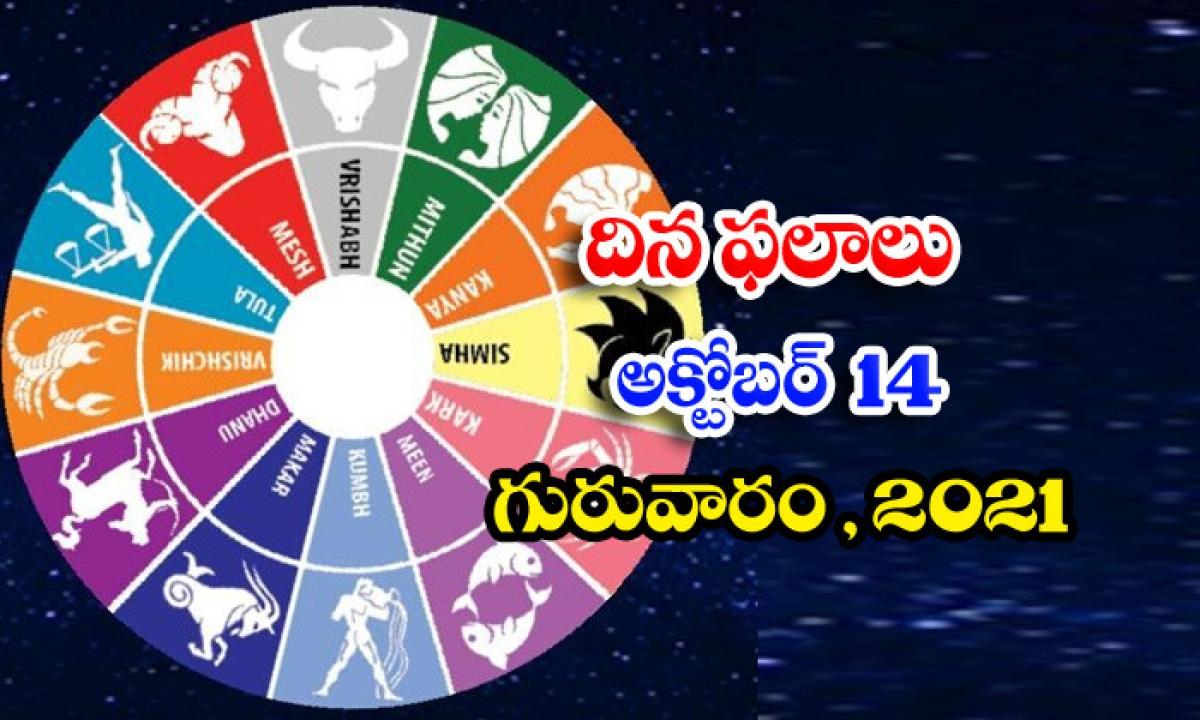 Telugu Daily Astrology Prediction Rasi Phalalu October 14 Thursday 2021-TeluguStop.com