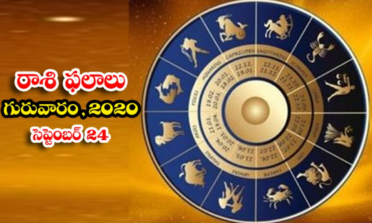 Telugu Daily Astrology Prediction Rasi Phalalu September 24 Thursday 2020-TeluguStop.com
