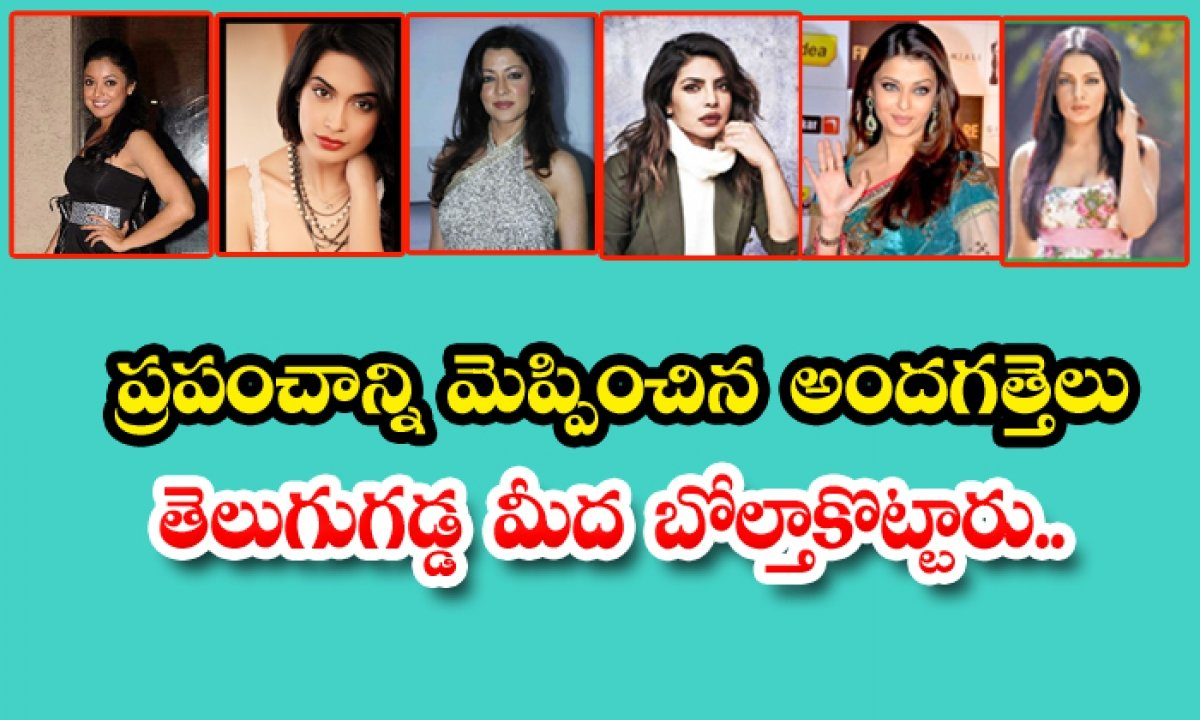 Telugu Heroines Who Are Failed In Tollywood-TeluguStop.com