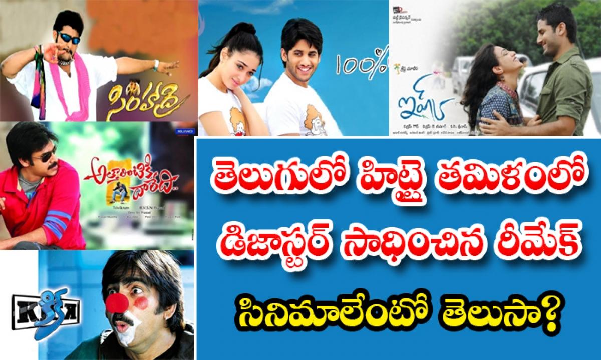 Telugu Hit Movies Are Flops In Tamil Langugae-తెలుగులో హిట్టై తమిళంలో డిజాస్టర్ సాధించిన రీమేక్ సినిమాలేంటో తెలుసా-Movie-Telugu Tollywood Photo Image-TeluguStop.com