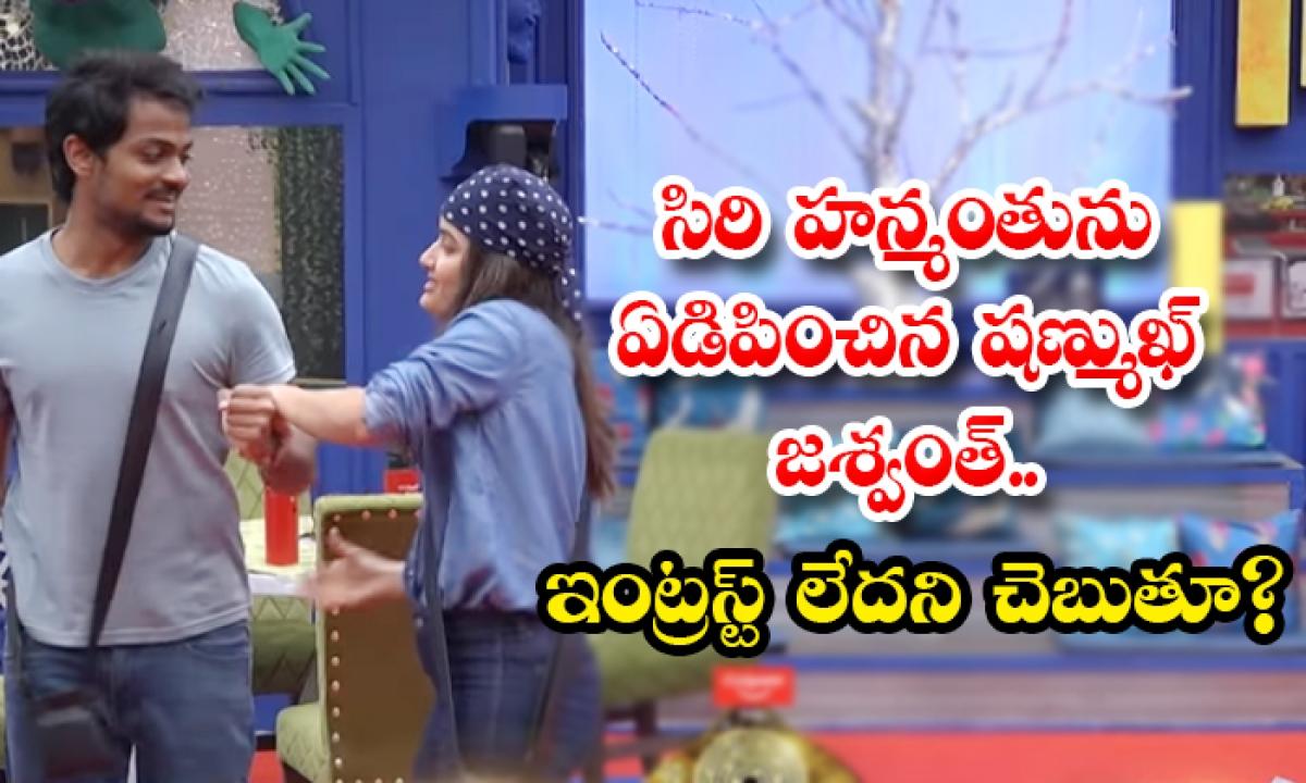 Telugu New Bigg Boss Promo Goes Viral In Social Media-సిరి హన్మంతును ఏడిపించిన షణ్ముఖ్ జశ్వంత్.. ఇంట్రస్ట్ లేదని చెబుతూ-Latest News - Telugu-Telugu Tollywood Photo Image-TeluguStop.com