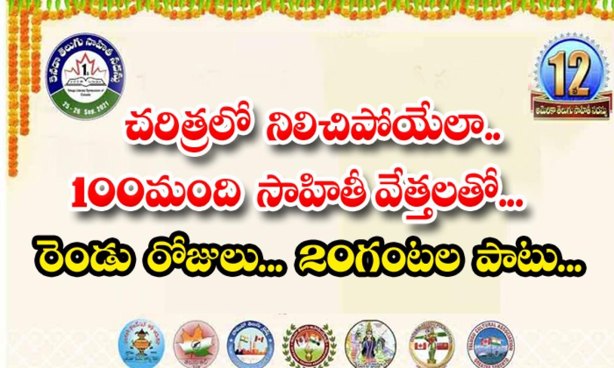 12th Telugu Sahithi Sadhassu America Details-చరిత్రలో నిలిచిపోయేలా…100 మంది సాహితీ వేత్తలతో..రెండు రోజులు …20 గంటలపాటు-Latest News - Telugu-Telugu Tollywood Photo Image-TeluguStop.com