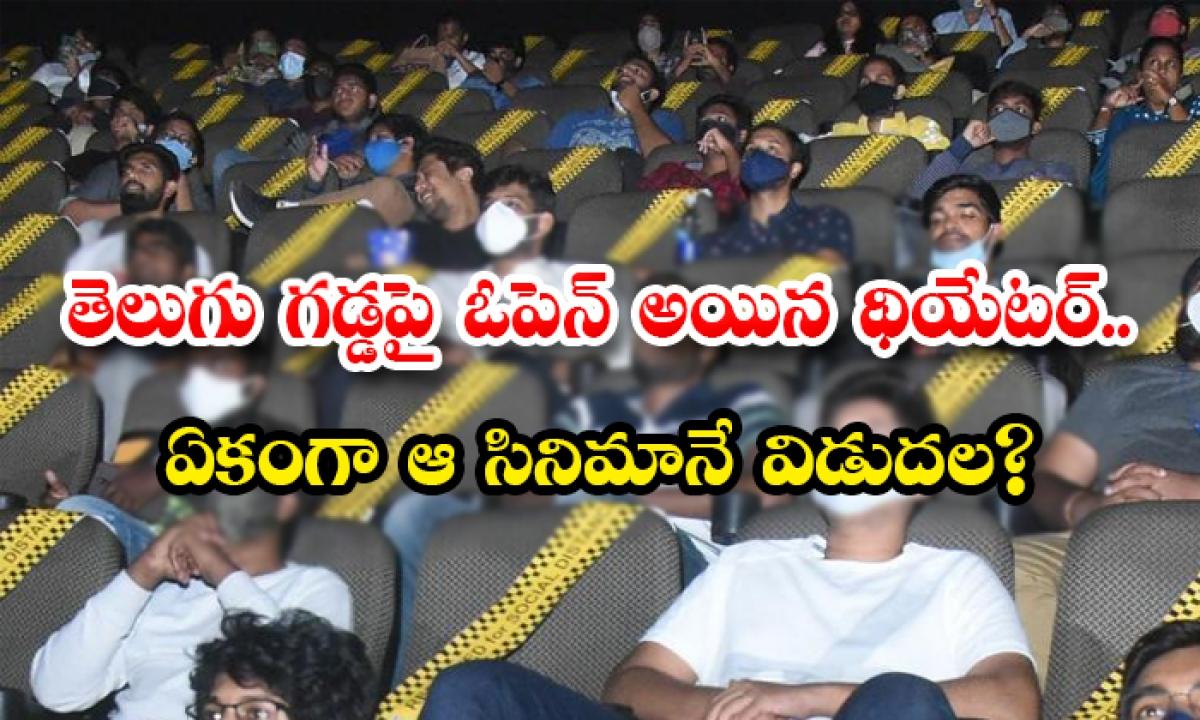 Telugu States Theaters Opened After Corona Second Wave-తెలుగు గడ్డపై ఓపెన్ అయిన థియేటర్.. ఏకంగా ఆ సినిమానే విడుదల-Latest News - Telugu-Telugu Tollywood Photo Image-TeluguStop.com