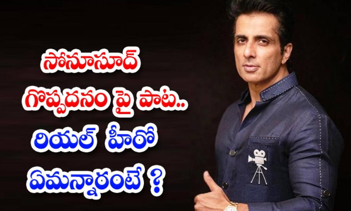 Real Hero Sonusood Praises Telugustop Song-సోనూసూద్ గొప్పదనంపై పాట.. రియల్ హీరో ఏమన్నారంటే-Latest News - Telugu-Telugu Tollywood Photo Image-TeluguStop.com