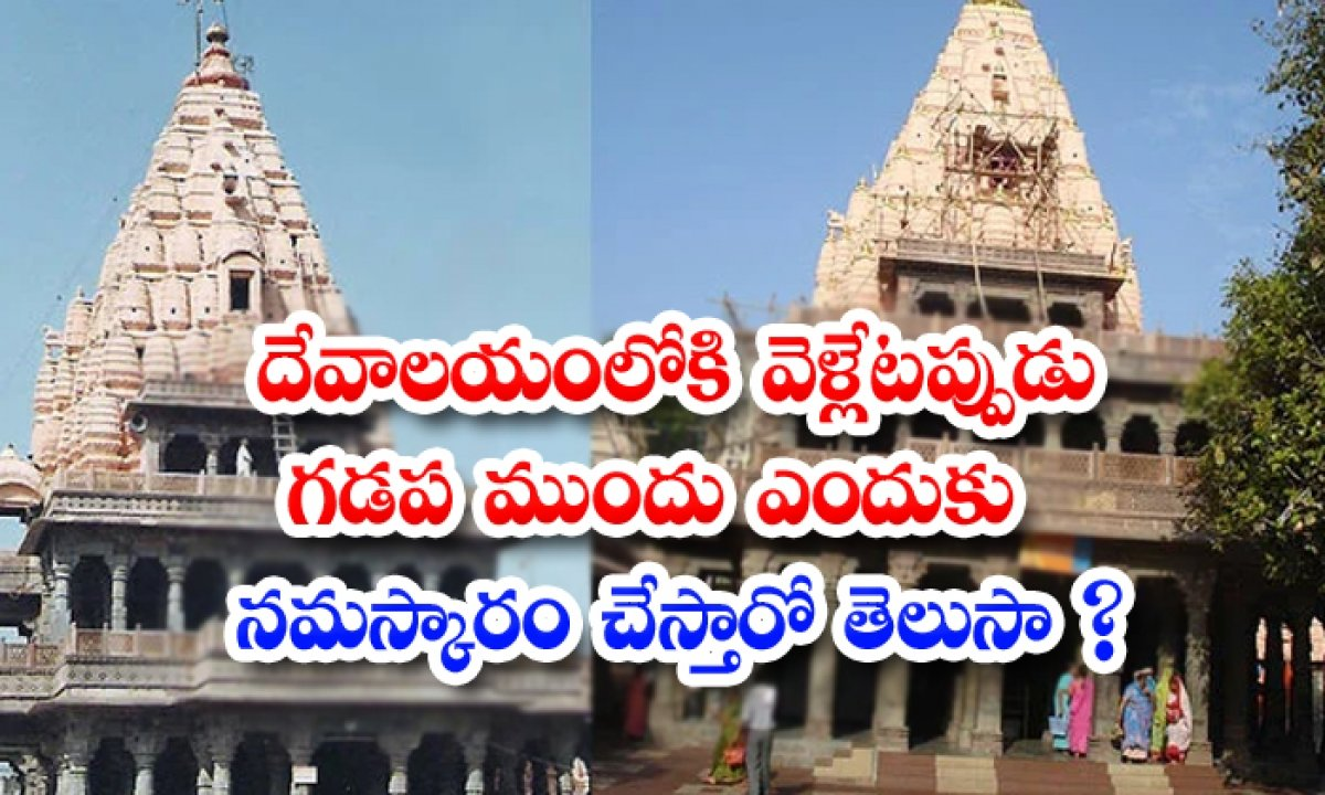 Why Do We Bow At Temple Entrance Before Entering 2-TeluguStop.com