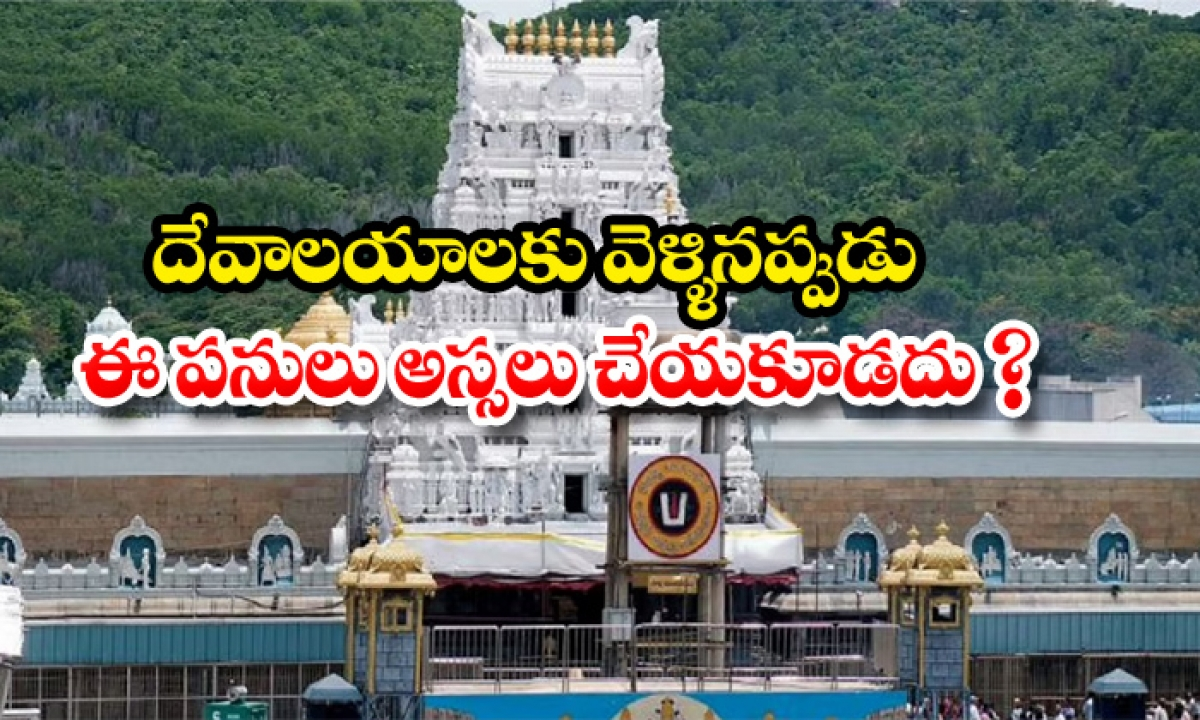 Shouldnt These Things Be Done At All When Going To Temples-TeluguStop.com
