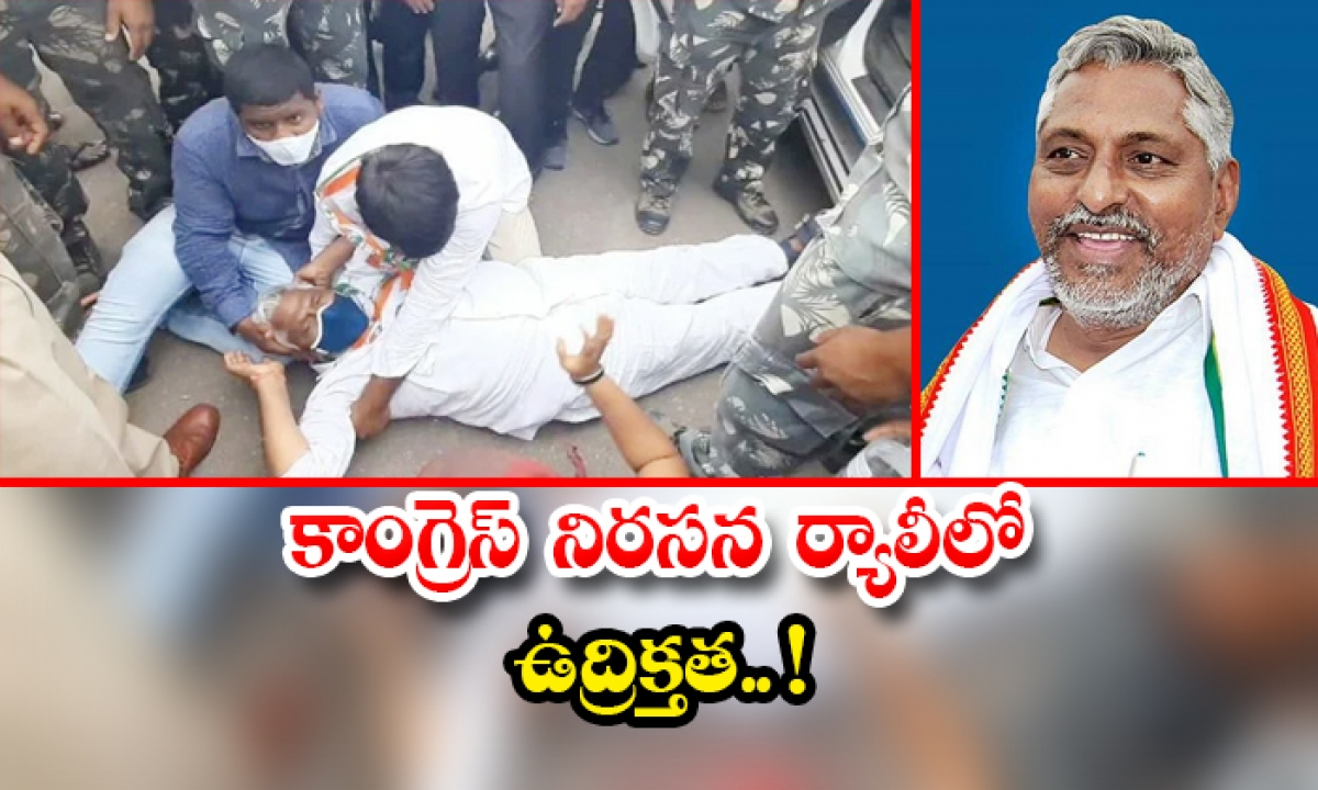 Tension In Congress Protest Rally-TeluguStop.com
