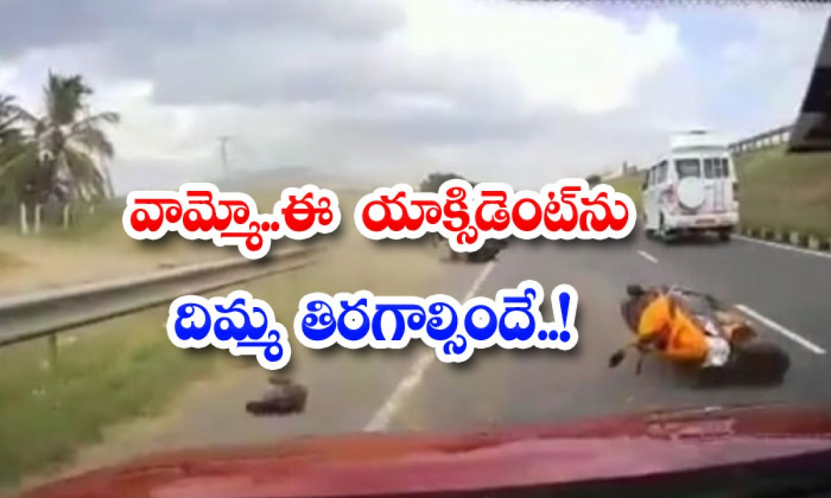 This Accident Has To Be Reversed-వామ్మో .. ఈ యాక్సిడెంట్ను దిమ్మ తిరగాల్సిందే..-General-Telugu-Telugu Tollywood Photo Image-TeluguStop.com
