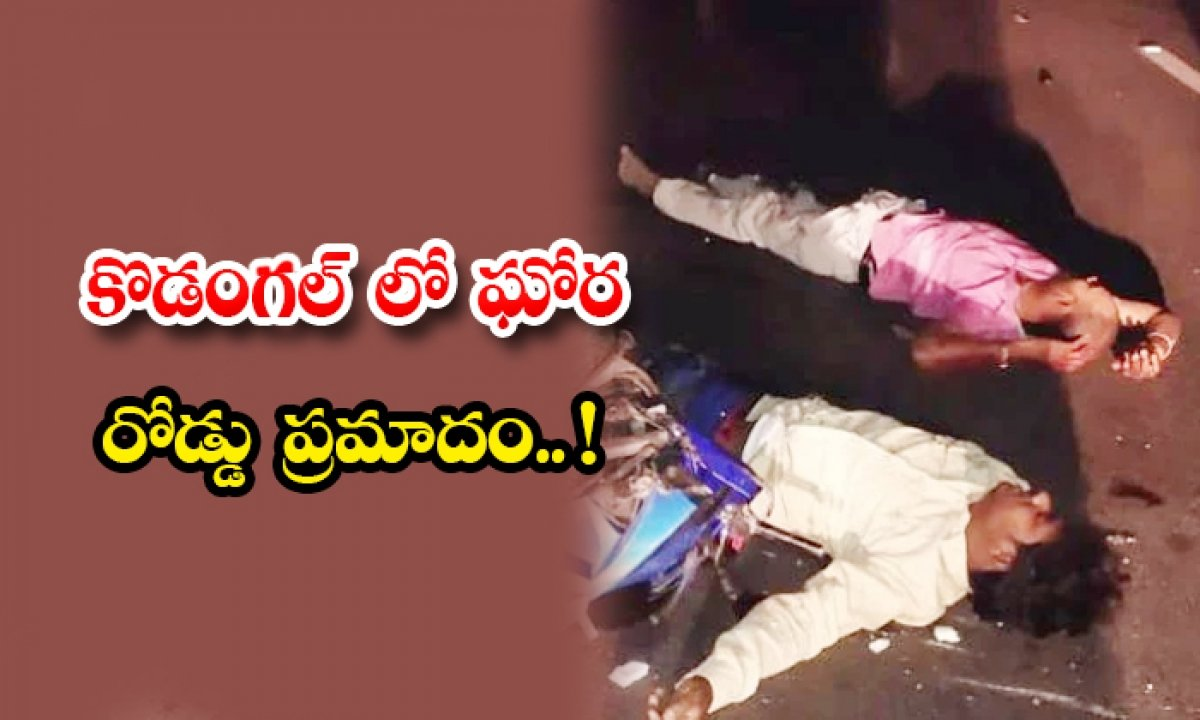 Terrible Road Accident In Kodangal-TeluguStop.com