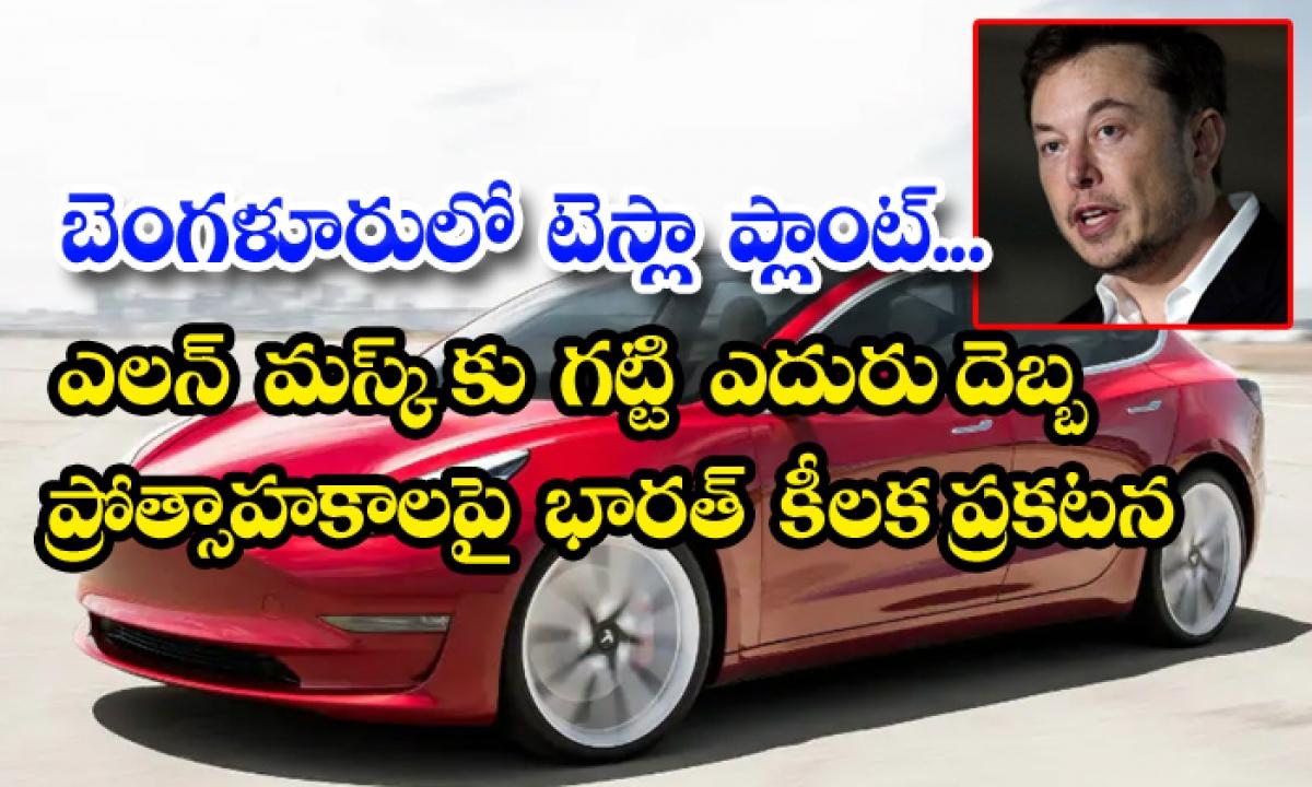 Tesla Ceo Elon Musk Indian Govt Says No Specific Incentives And Import Duties-బెంగళూరులో టెస్లా ప్లాంట్.. ఎలన్ మస్క్కు గట్టి ఎదురు దెబ్బ, ప్రోత్సాహకాలపై భారత్ కీలక ప్రకటన-Latest News - Telugu-Telugu Tollywood Photo Image-TeluguStop.com