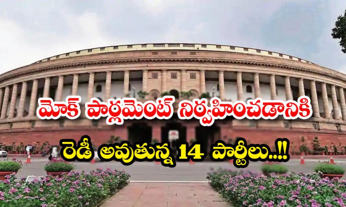 The 14 Parties Ready To Hold Mock Parliament-మోక్ పార్లమెంట్ నిర్వహించడానికి రెడీ అవుతున్న 14 పార్టీలు..-General-Telugu-Telugu Tollywood Photo Image-TeluguStop.com