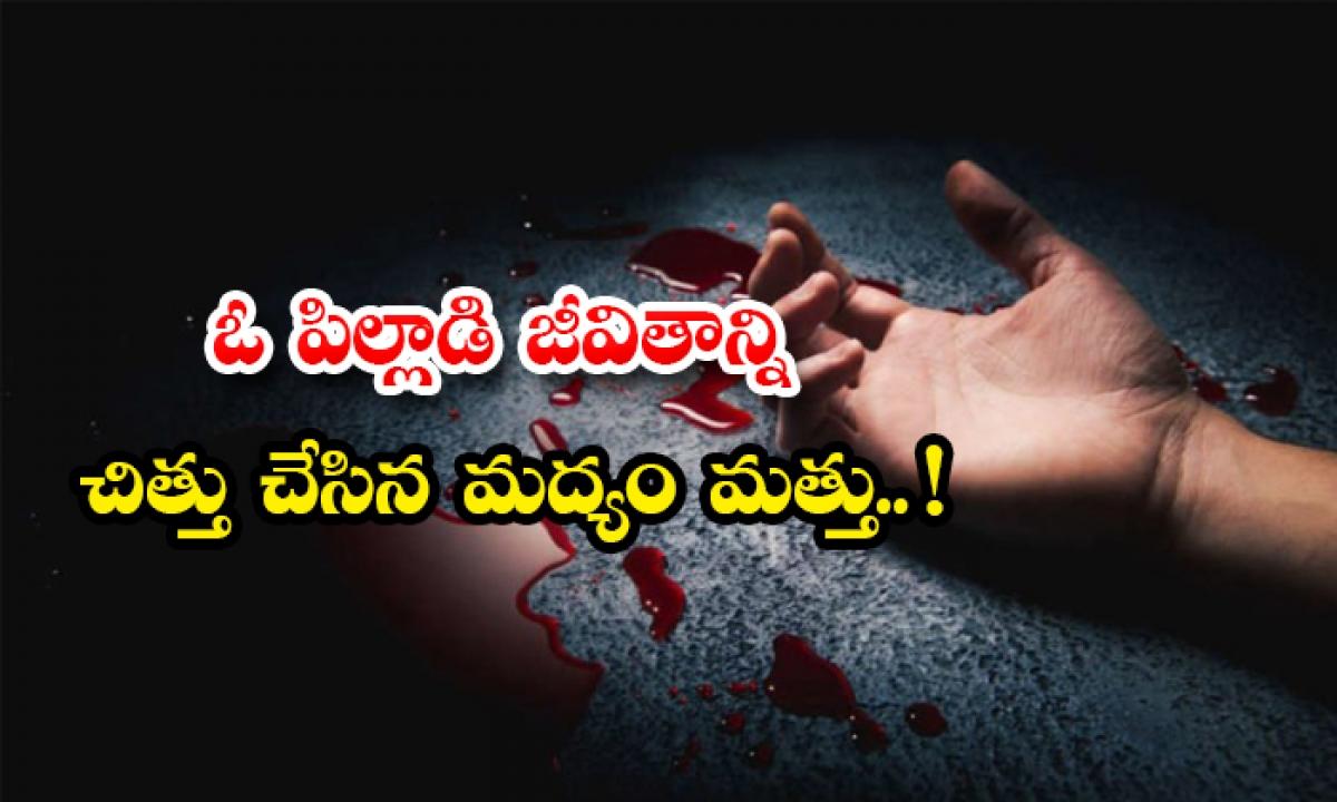 The Alcohol Intoxication Child Life Is Ruined-ఓ పిల్లాడి జీవితాన్ని చిత్తు చేసిన మద్యం మత్తు.. -Breaking/Featured News Slide-Telugu Tollywood Photo Image-TeluguStop.com