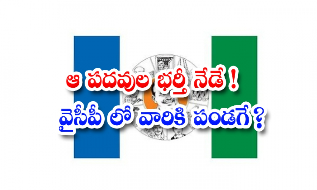 The Ap Government Is Going To Replace The Nominated Posts Today-ఆ పదవుల భర్తీ నేడే వైసీపీ లో వారికి పండగే -Political-Telugu Tollywood Photo Image-TeluguStop.com